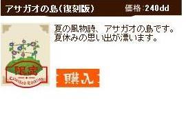 あさがおの島3.jpg