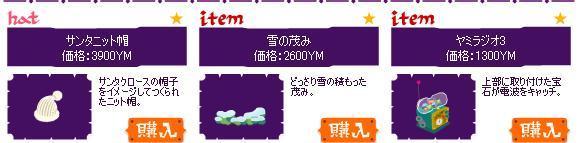12.23ヤミショ.jpg