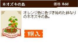 9月GLLアイランド発売2.jpg
