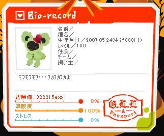 888日自分2.jpg